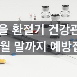 환절기 건강관리 면역력 떨어지기 쉬운계절 미리 예방접종