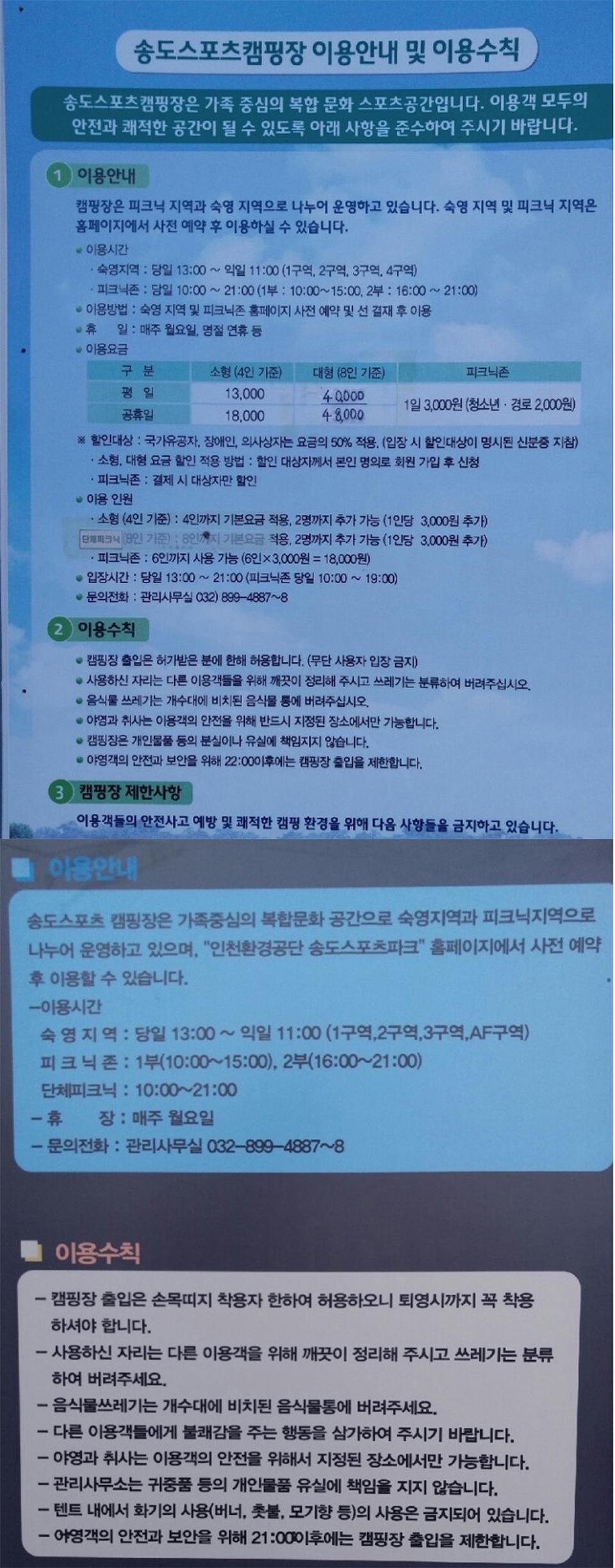 LNG-캠핑장-이용안내