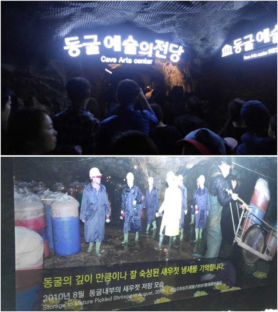 광명동굴-예술의-전당