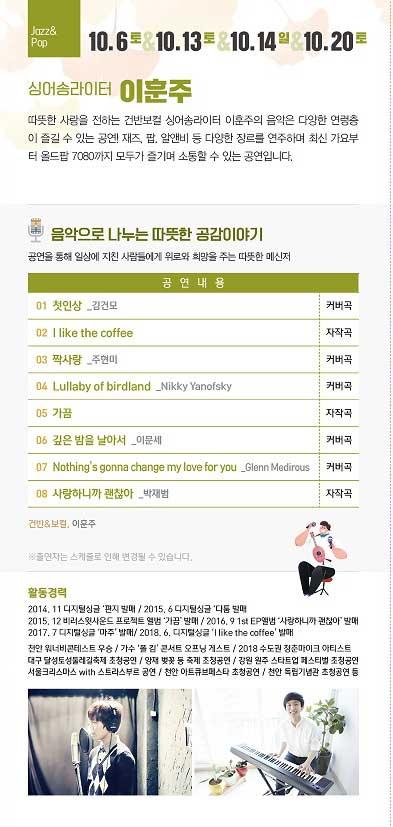 인천-방방곡곡-이훈주-공연