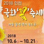 2018 10월행사 인천 국화 꽃 축제 인천가볼만한곳