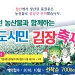 남동구 정선 농산물과 함께하는 도시민 김장축제