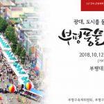 인천 부평풍물대축제 행사장 및 프로그램 안내