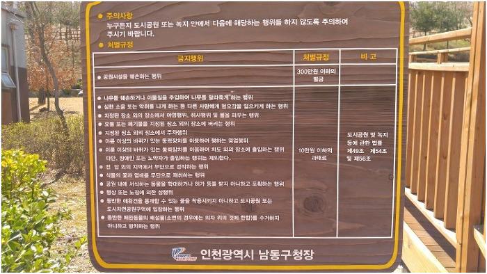 인천논현동-호구포-근린공원-산책