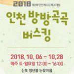 신포 청년몰 눈꽃마을 2018 인천방방곡곡 버스킹 공연 안내