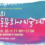 제 6회 남동문화예술제 인천대공원 문화마당