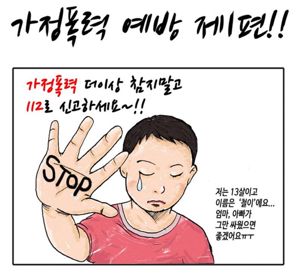 가정폭력-예방