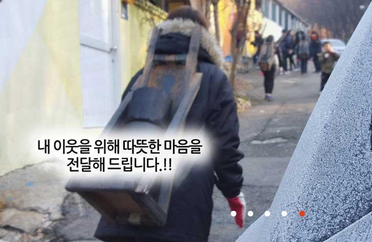 남동구-연탄나눔-봉사