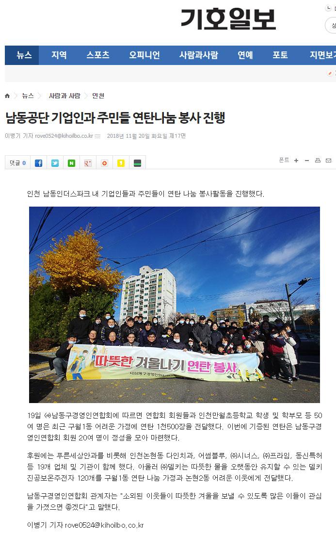 남동구 연탄봉사 기호일보-보도