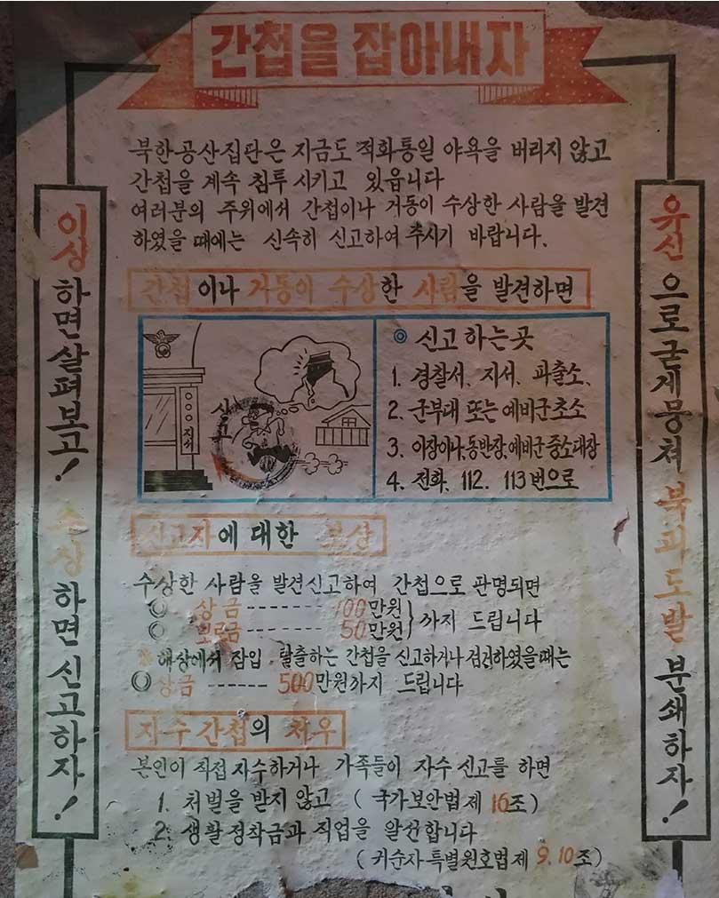 수도국산-박물관-간첩