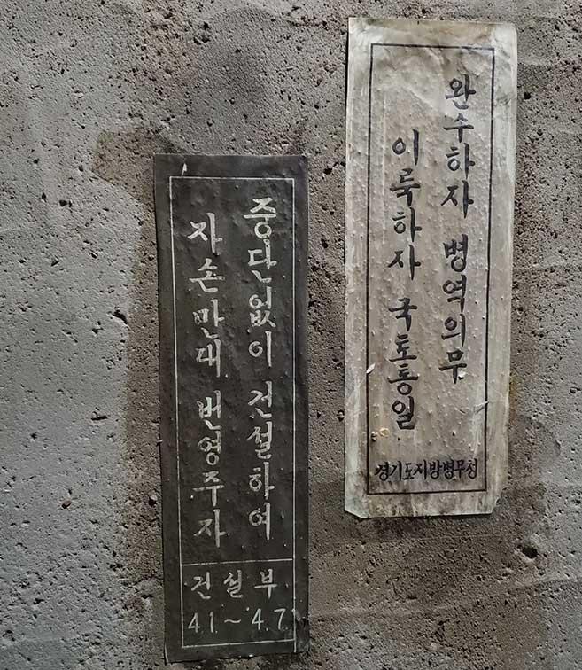 수도국산-박물관-건설부-병무청-벽보