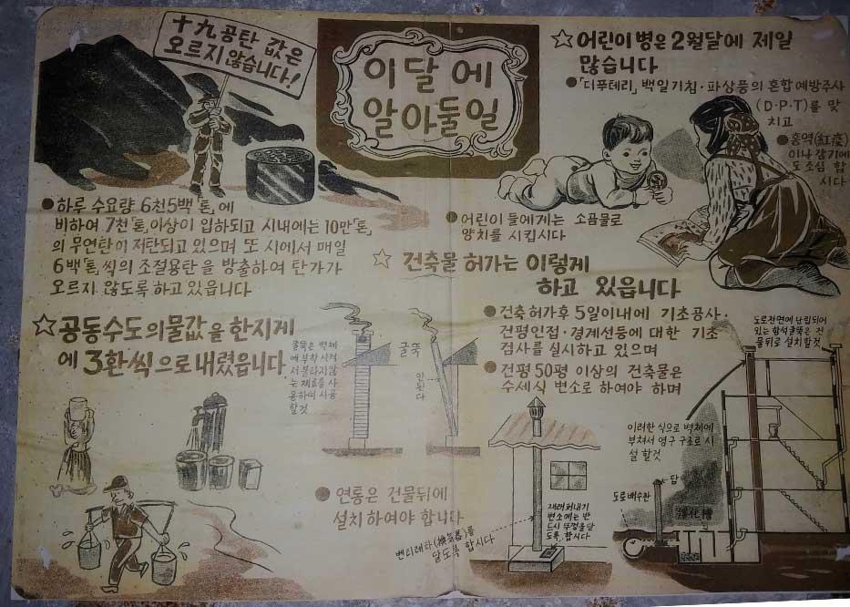 인천 송림동 수도국산 달동네 박물관 벽보 포스터