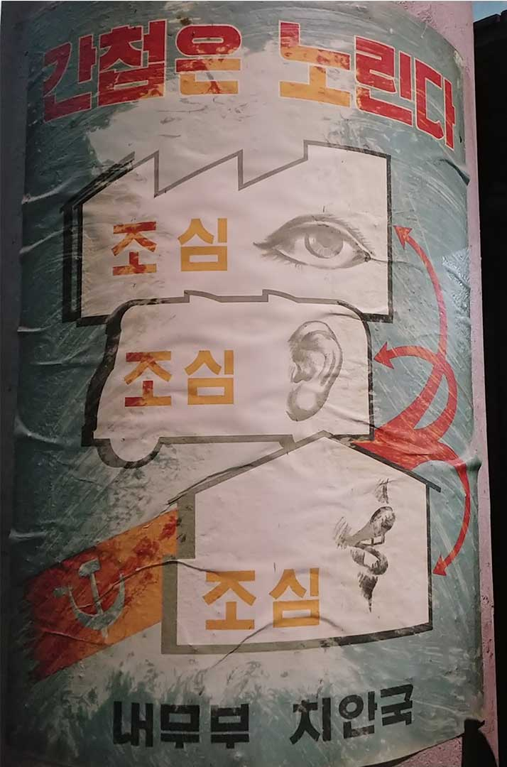 수도국산-박물관-반공-포스터