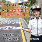 인천논현동 스쿨존(어린이보호구역) 위반시 범칙금과 벌점