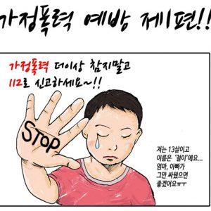 가정폭력 여전히 매맞는 아이와 아내, 데이트폭력까지!