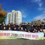 인천논현동 지역소식지 남동구 연탄봉사 보도