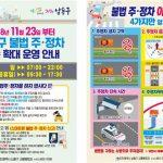 11월 23일 부터 남동구 불법 주정차 단속 강화 안내