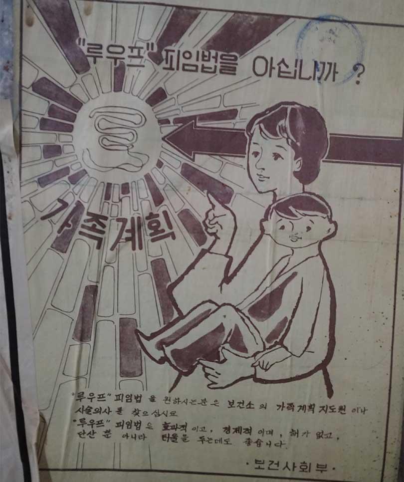 수도국산-박물관-가족계획-포스터
