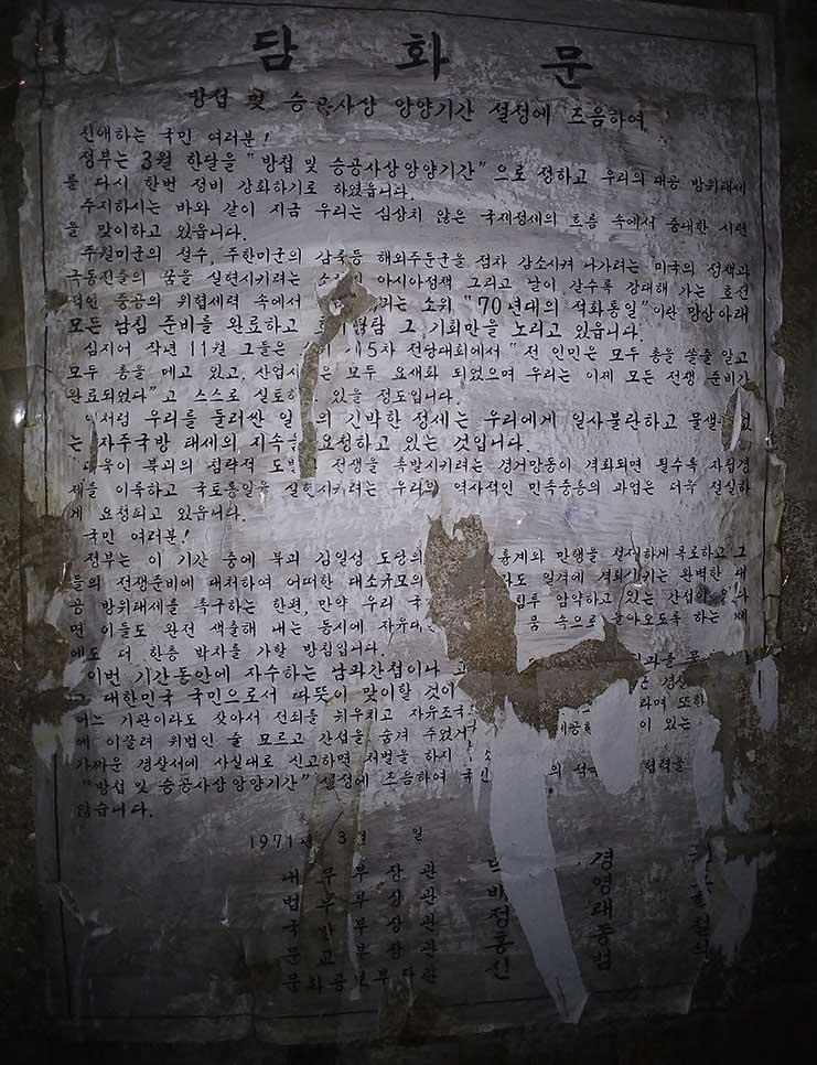 수도국산-박물관-담화문