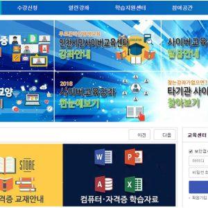 인천시민사이버교육센터 언어 취미 각종 교양 기타무료 온라인교육