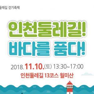 인천 11월 행사 축제 인천둘레길 걷기축제