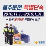 2018년 11월 부터 음주운전 특별단속! 남동구 집중 단속지역
