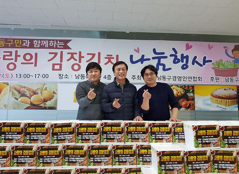 구청장님과-함께한-김장김치-나눔봉사