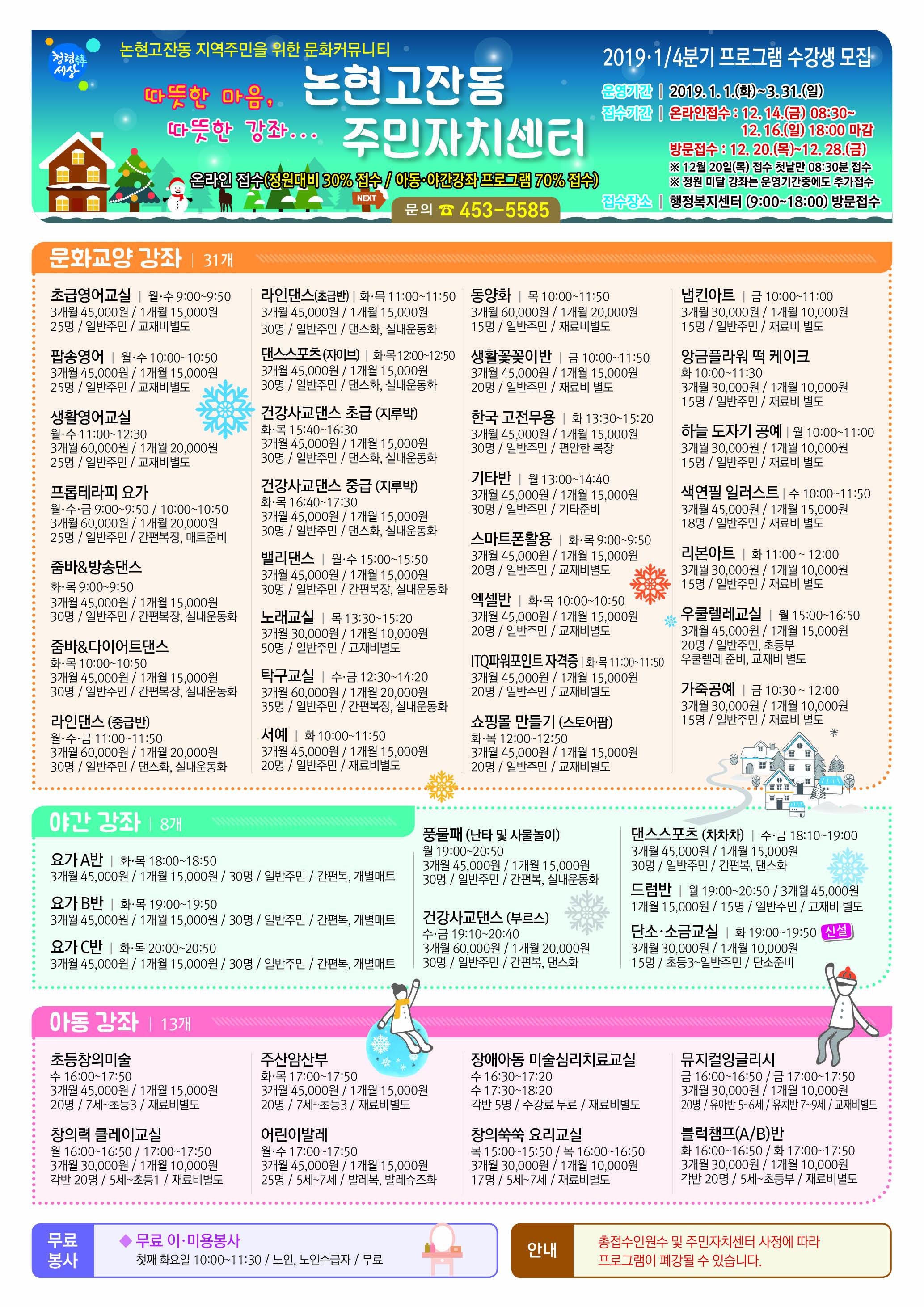 논현고잔동 주민자치센터 프로그램 및 수강생 모