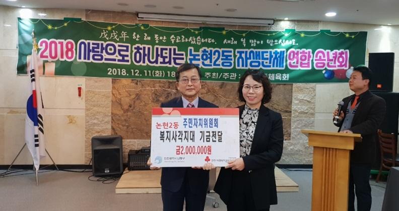 논현2동,_주민자치위원회_복지사각지대_지원을_위한_복지기금_전달