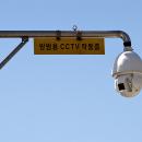 2019년 남동구 안전분야 방범 CCTV, 야간조명 안내판 설치 및 확대