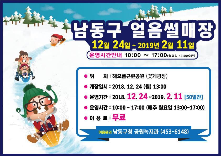 인천논현동-얼음-썰매장