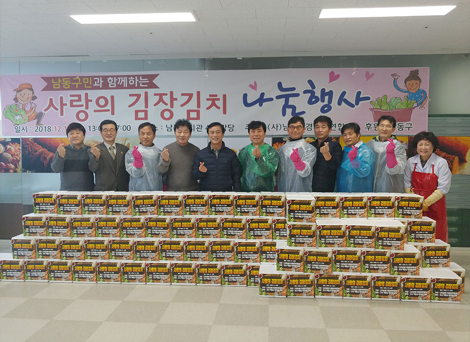 김장김치-봉사활동