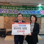 인천논현 2동 주민자치위원회 200만원 복지기금 전달