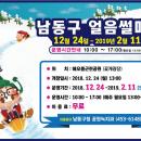 인천 무료 썰매장 논현동 해오름공원에서 개장했어요!