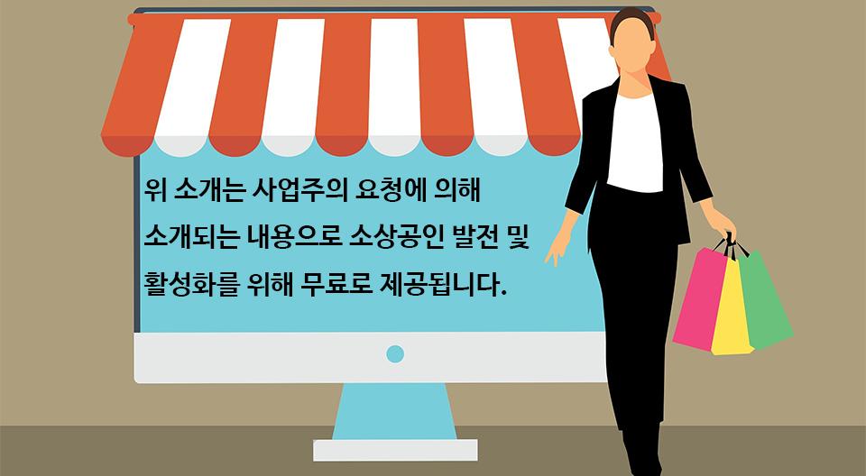 인천논현동-주문-홍보