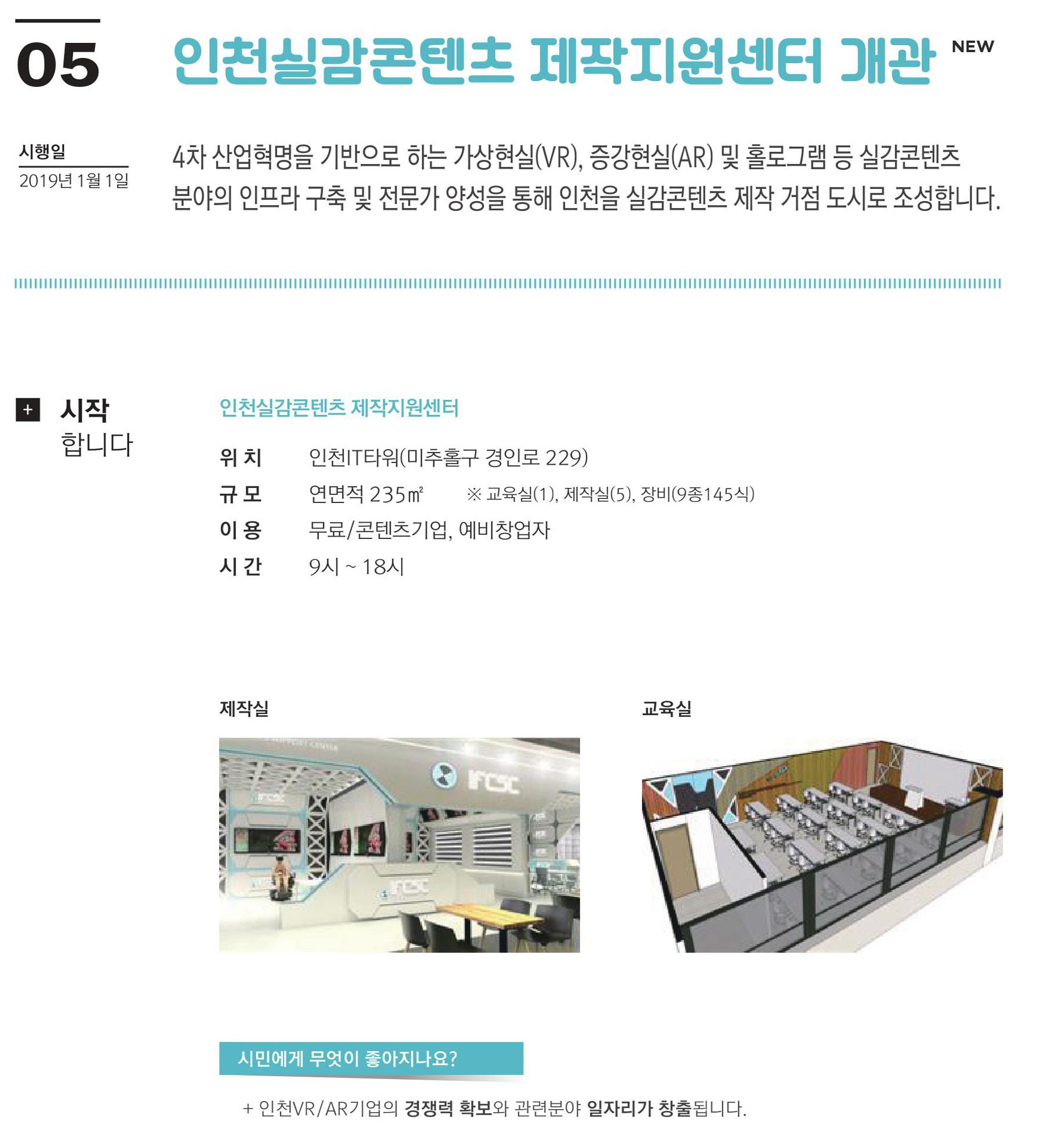 인천-실감톤텐츠-제작지원