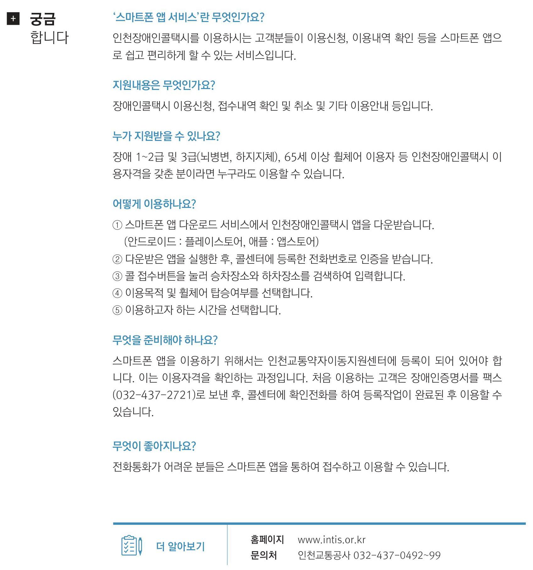 인천-장애인콜택시-서비스