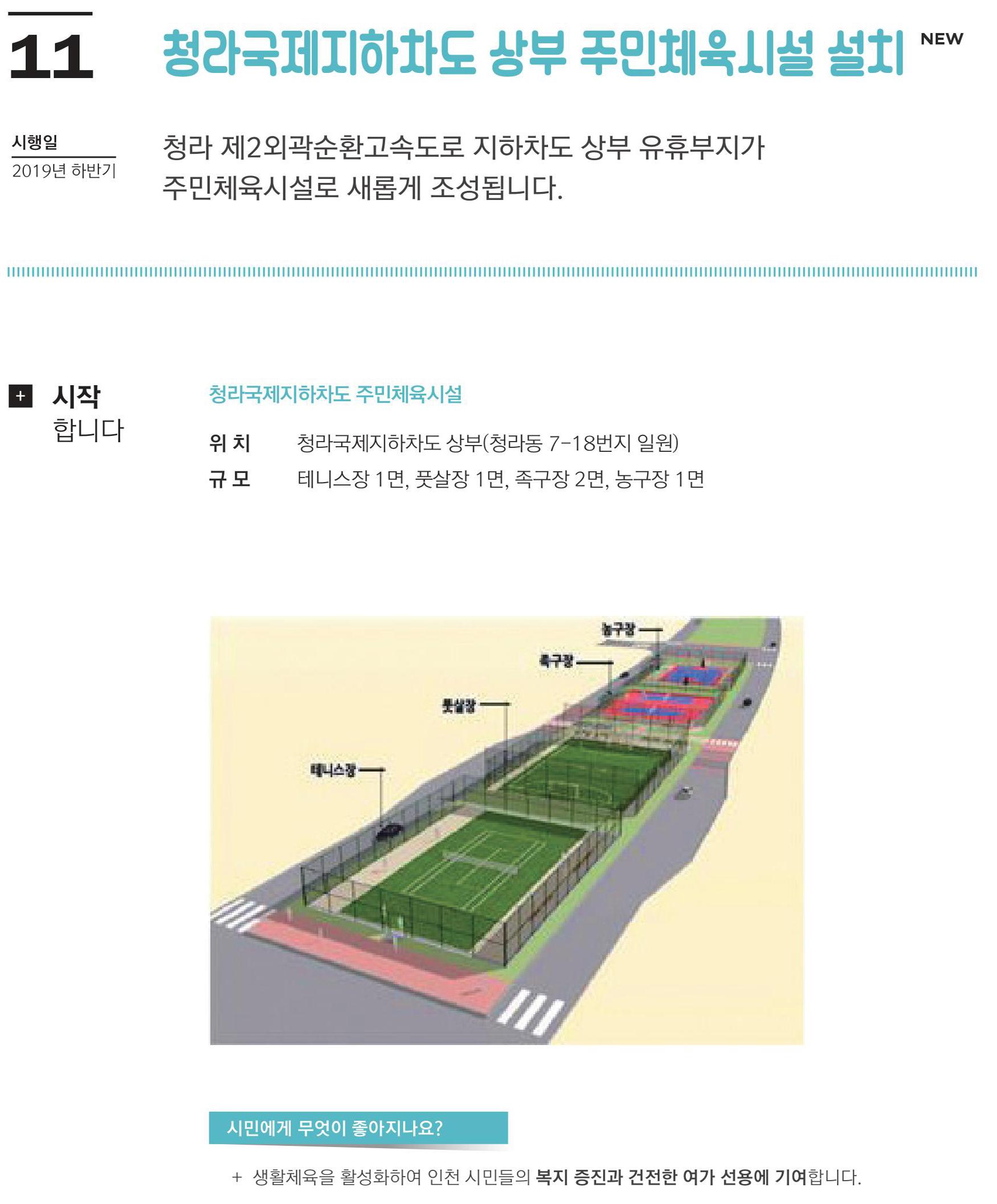 청라국제지하차도-주민체육시설