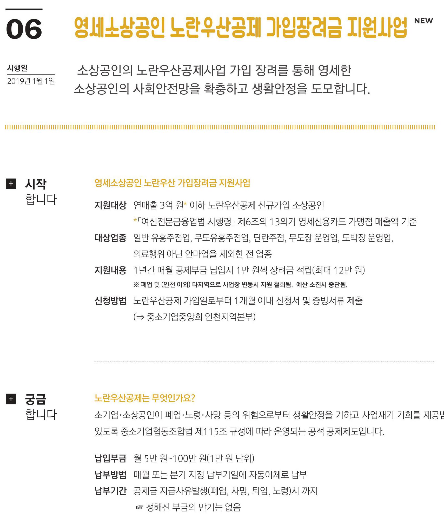영세소상공인-노란우산공제-가입장려금-지원