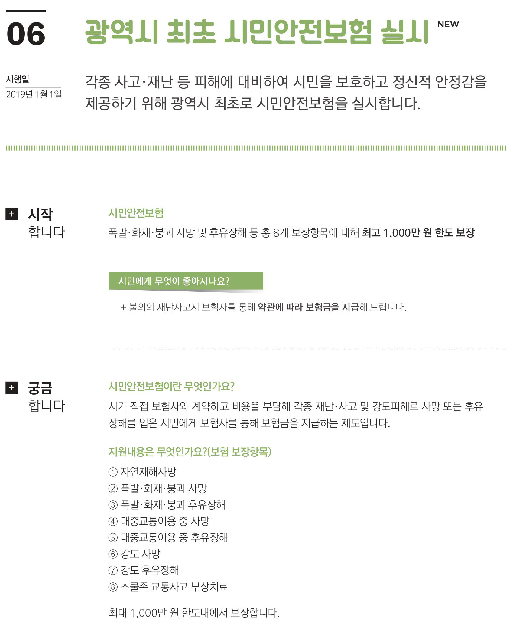 인천광역시-시민안전보험