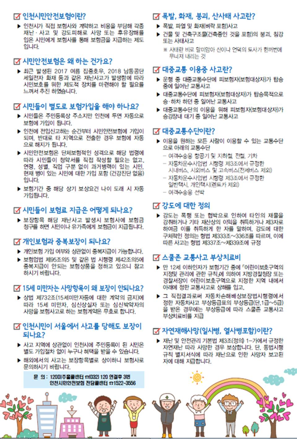인천-시민-안전보험