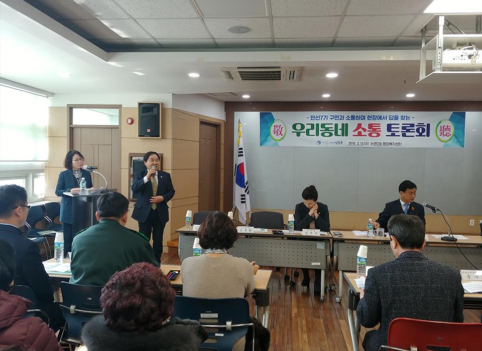 논현2동-구청장