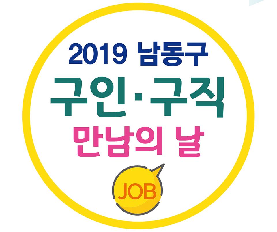 인천남동구 제 1회 구인 구직 만남의 날