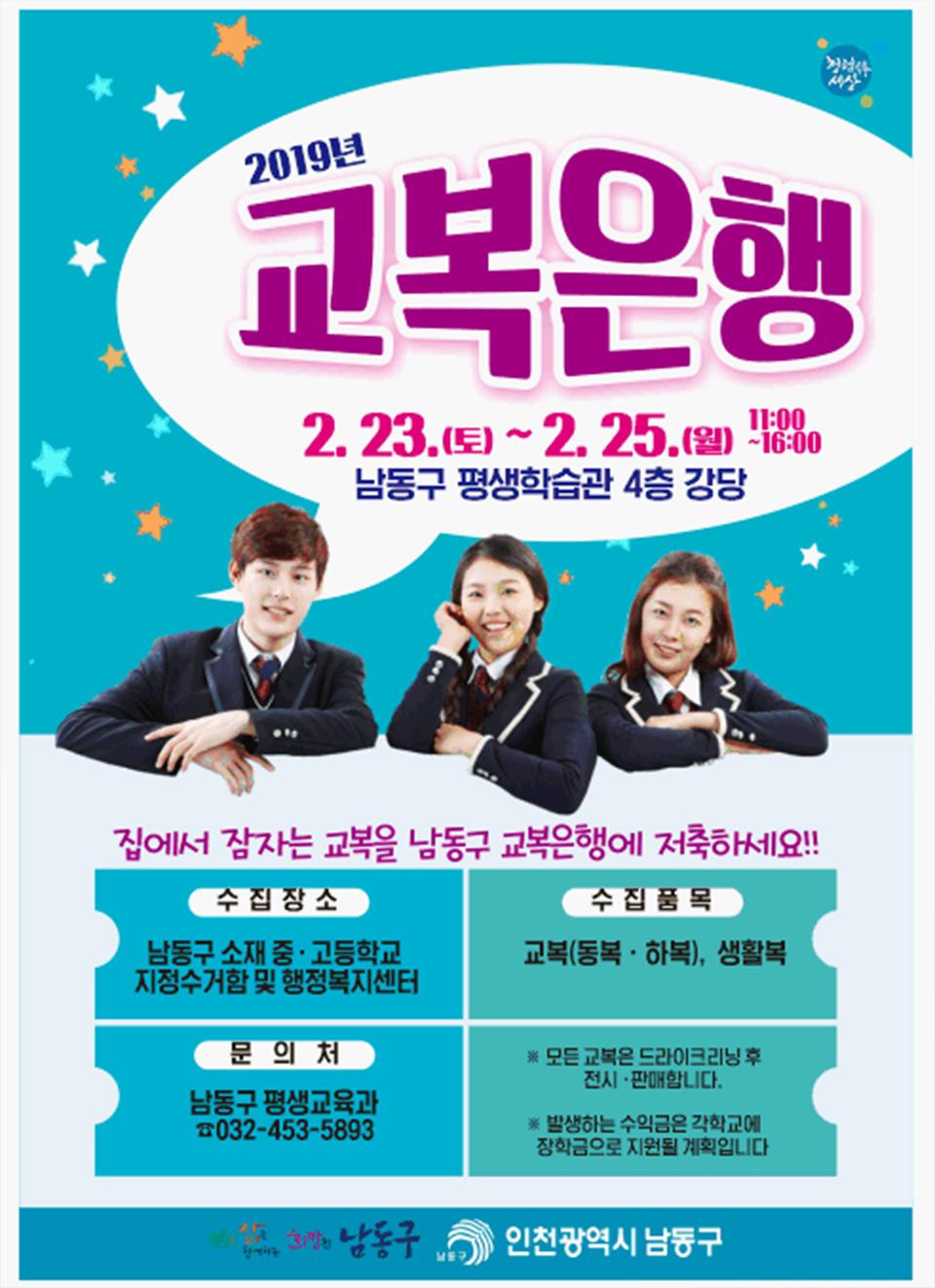 2019-남동구-교복은행