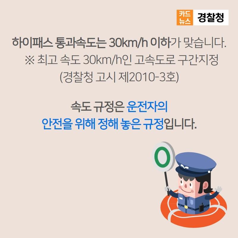 경찰청-하이패스-가짜뉴스