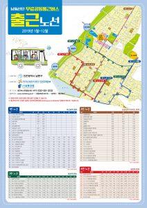 남동구청-2019년1차-무료통근버스전단-출근