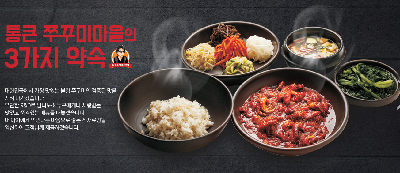 도림동 통큰손 쭈꾸미마을 맛집 매콤함과 불맛 추천