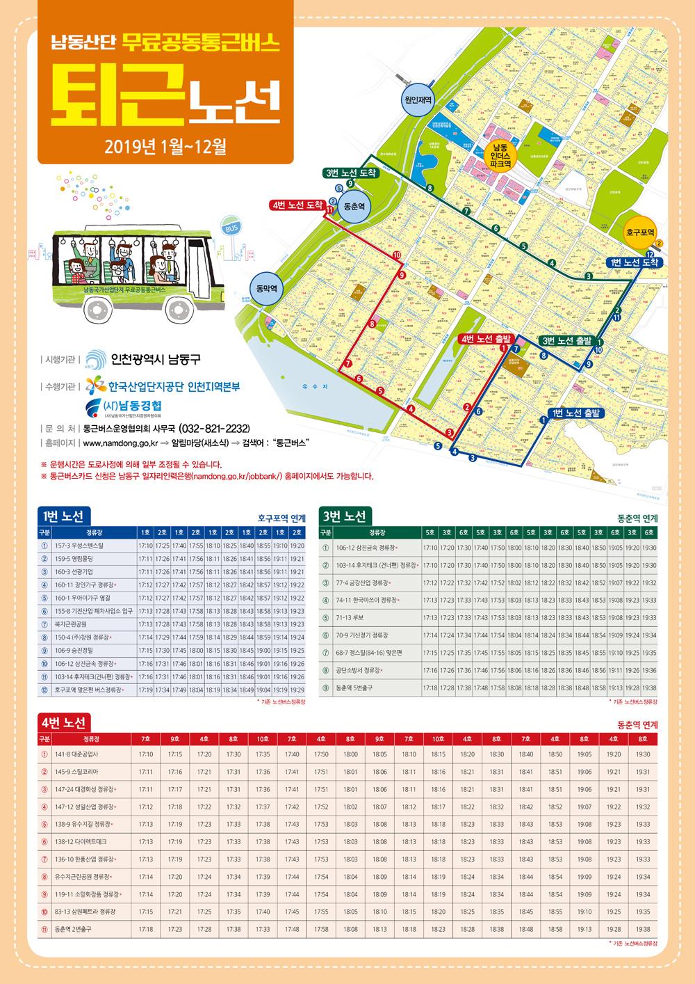 남동구청-2019년1차-무료통근버스전단-퇴근