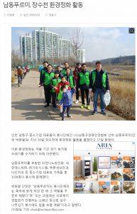 인천일보-남동푸르미-보도