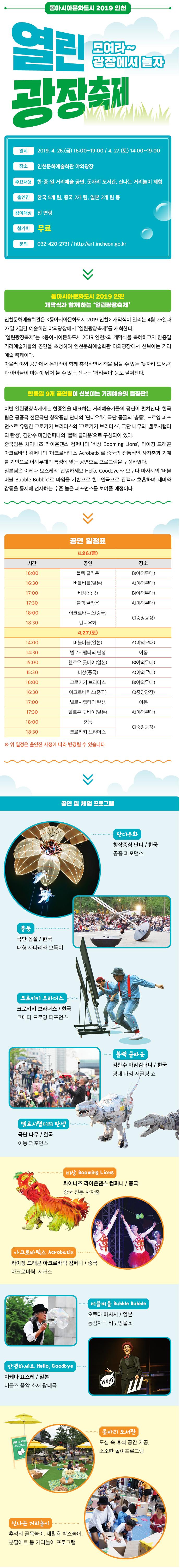 인천-열린광장-축제